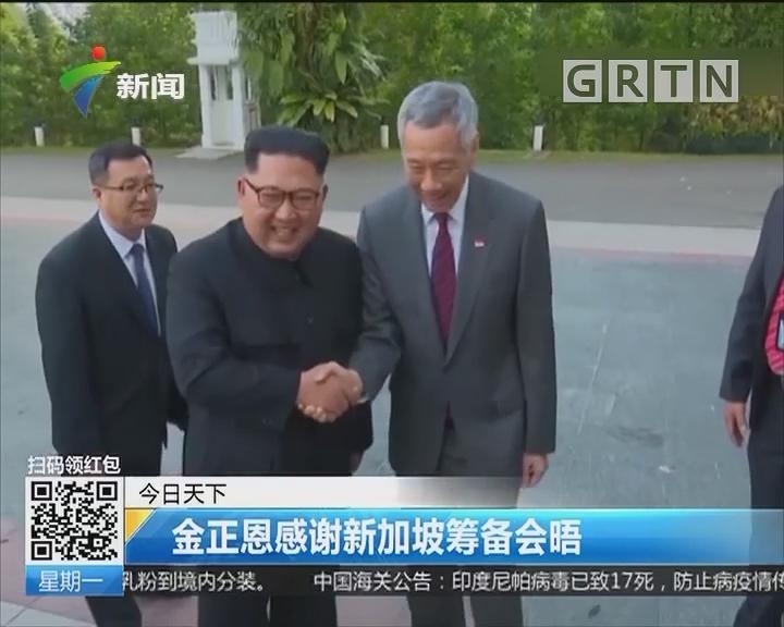 朝美领导人分别与新加坡总理会面