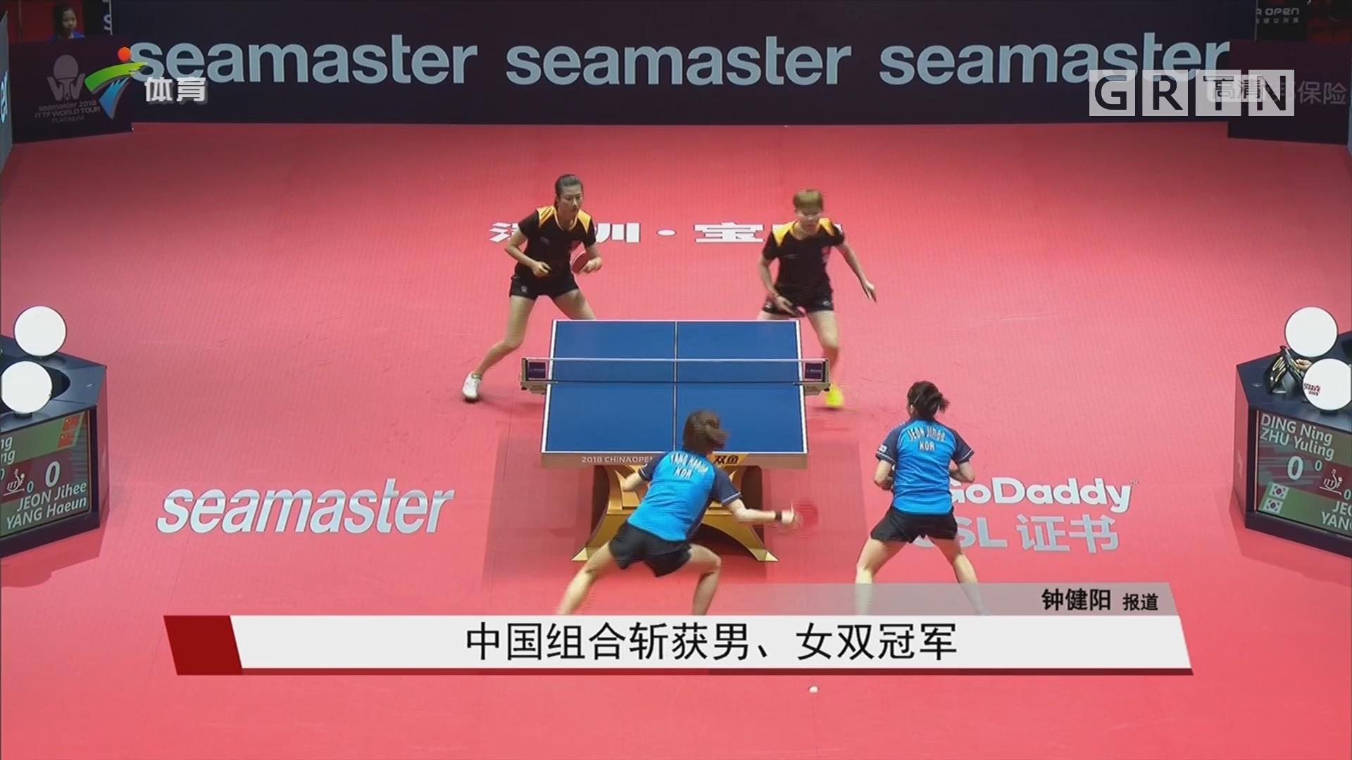 中国组合斩获男、女双冠军