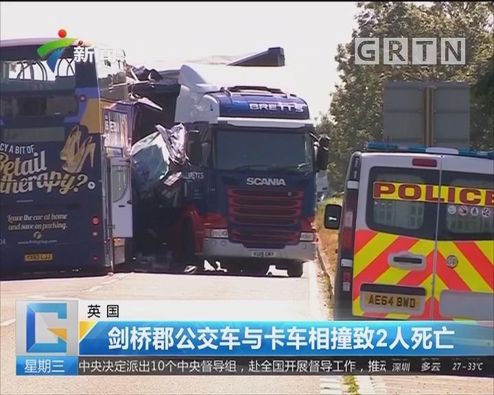 英国:剑桥郡公交车与卡车相撞致2人死亡
