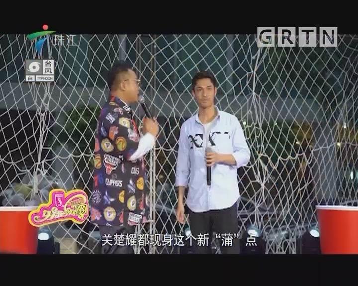 """""""喜爱夜蒲""""关楚耀现身广州新""""蒲""""点!"""