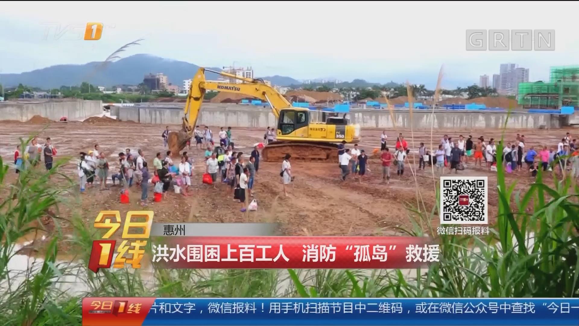 """惠州:洪水围困上百工人 消防""""孤岛""""救援"""