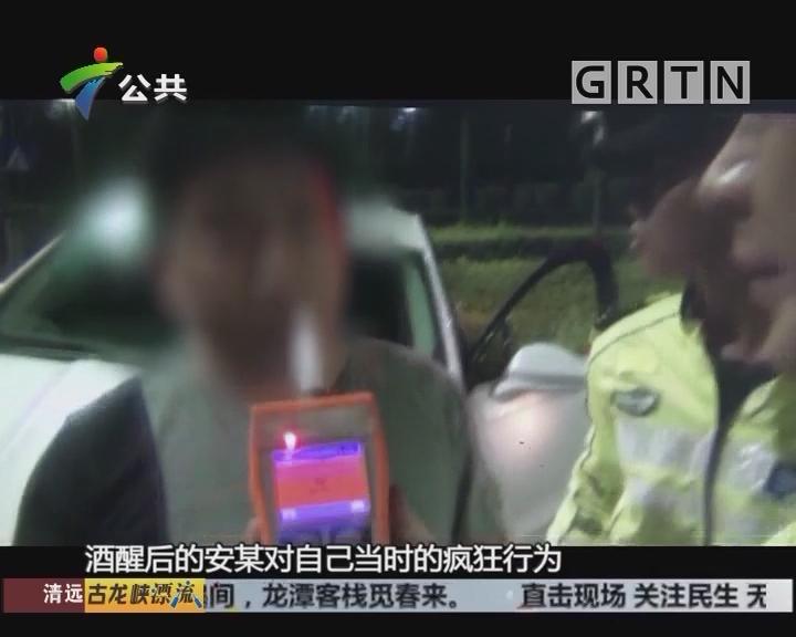 深圳:路面乱撞数百米 醉驾司机被刑拘