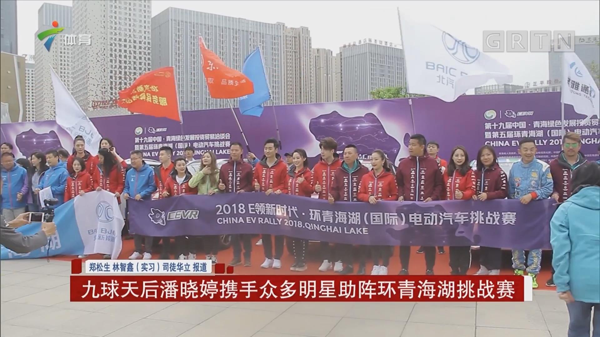 九球天后潘晓婷携手众多明星助阵环青海湖挑战赛