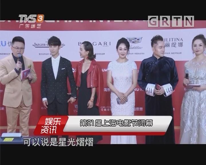 [2018-06-26]娱乐前线:第21届上海电影节闭幕