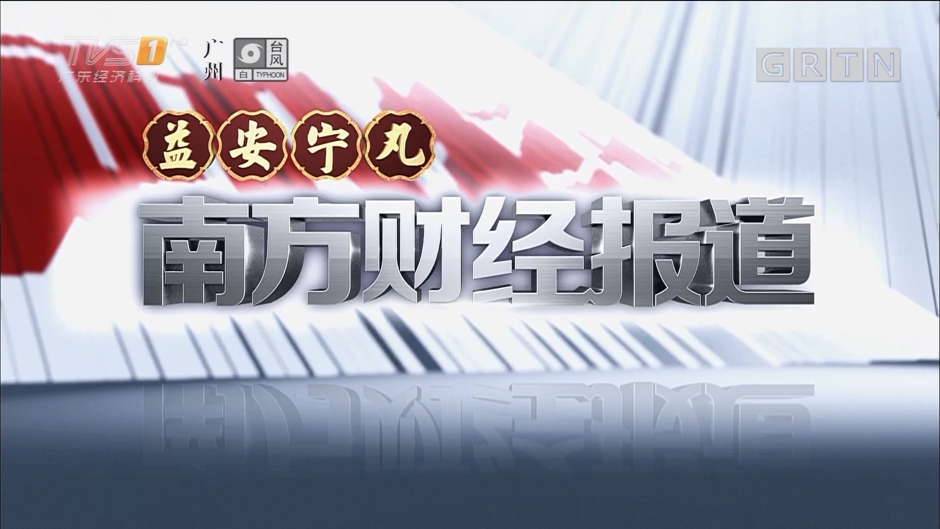 [2018-06-06]南方财经报道:新华社:不打贸易战是深化磋商前提