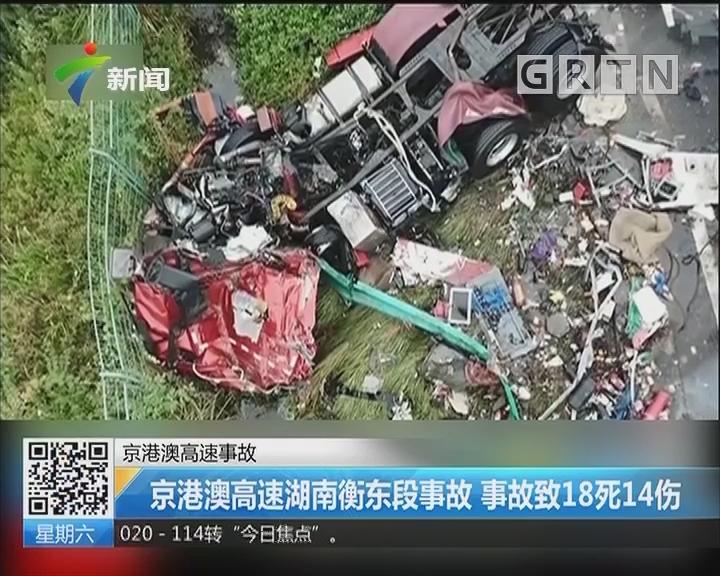 京港澳高速事故:京港澳高速湖南衡东段事故 事故致18死14伤
