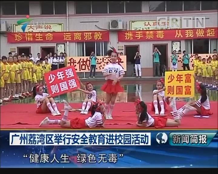 广州荔湾区举行安全教育进校园活动