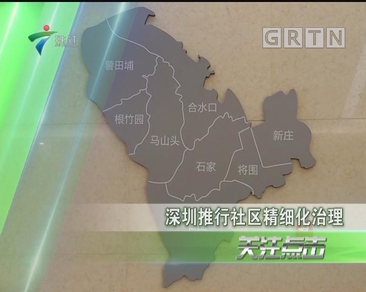 深圳推行社区精细化治理
