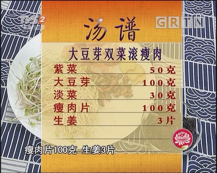 大豆芽双菜滚瘦肉