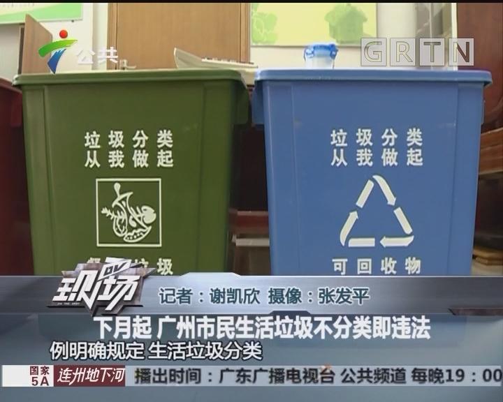 下月起 广州市民生活垃圾不分类即违法