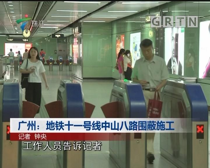 广州:地铁十一号线中山八路围蔽施工