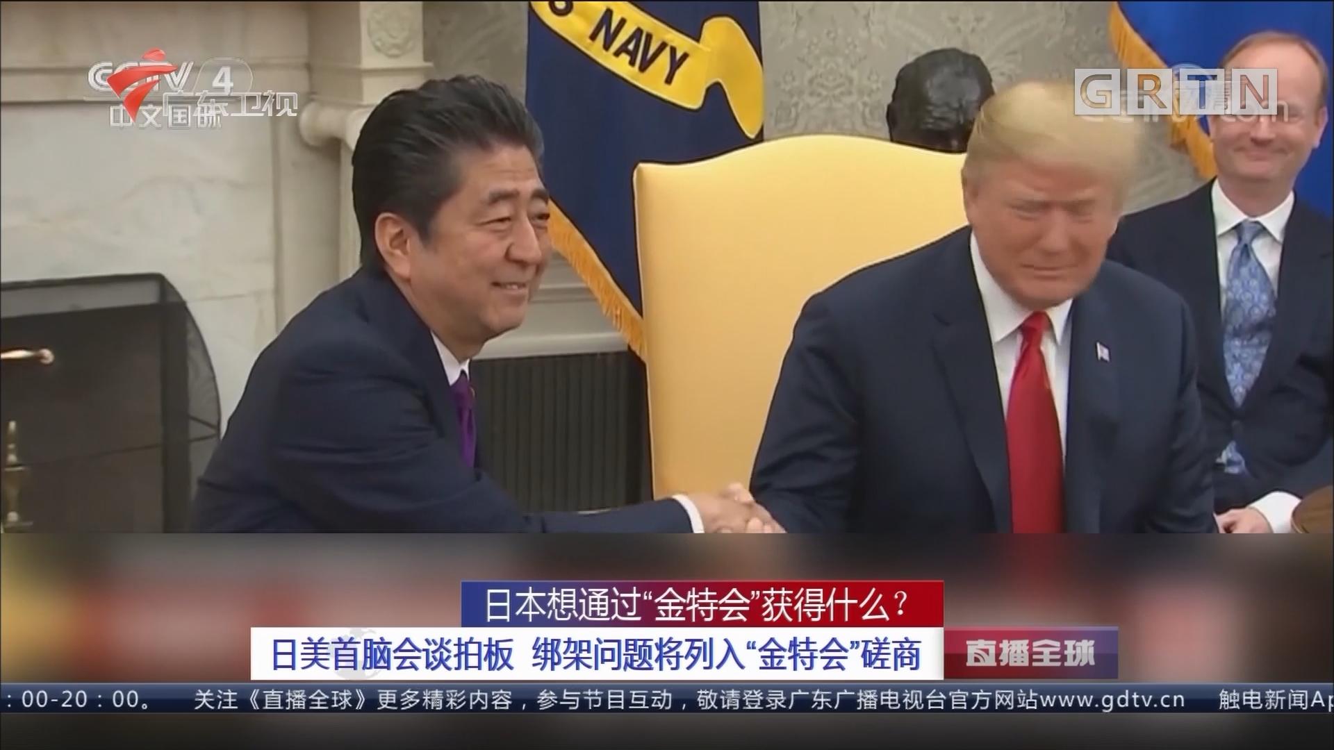 """日本想通过""""金特会""""获得什么? 日美首脑会谈拍板 绑架问题将列入""""金特会""""磋商"""