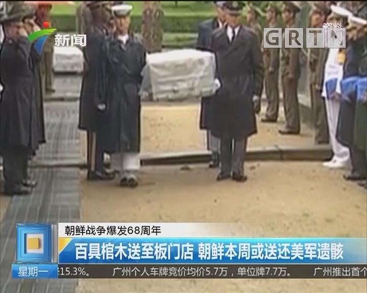朝鲜战争爆发68周年:百具棺木送至板门店 朝鲜本周或送还美军遗骸