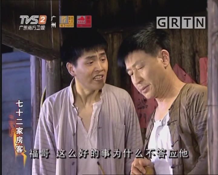 [2018-06-08]七十二家房客:双飞榄(下)