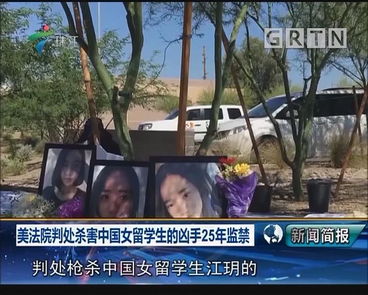 美法院判处杀害中国女留学生的凶手25年监禁