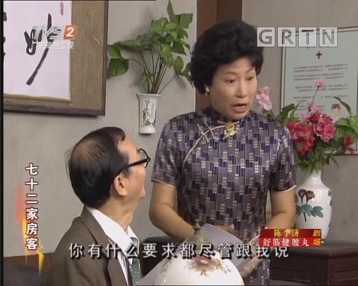 [2018-06-23]七十二家房客:有梦难成