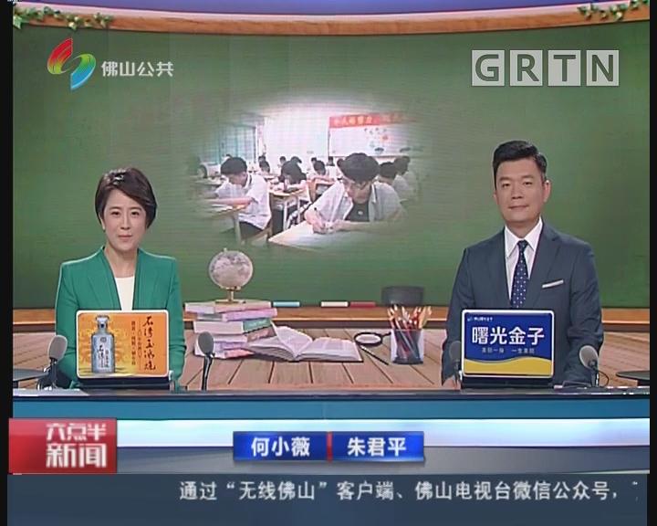 [2018-06-03]六点半新闻:高考倒计时:学生冲刺备考