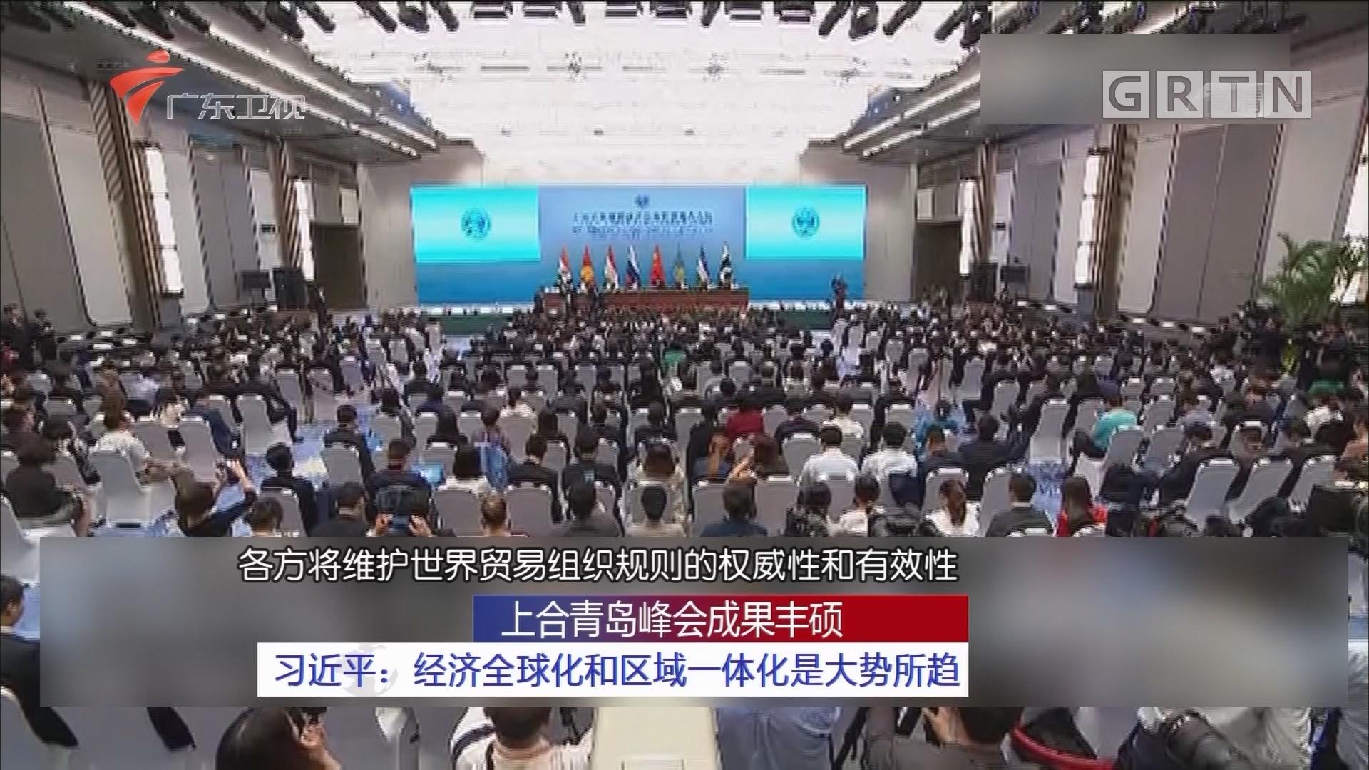 上合青岛峰会成果丰硕 习近平:经济全球化和区域一体化是大势所趋