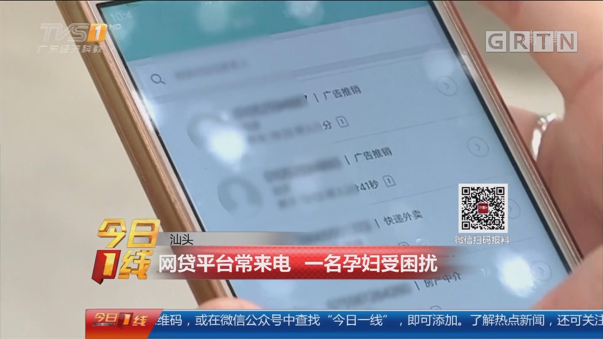 汕头:网贷平台常来电 一名孕妇受困扰