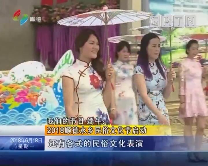 我们的节日·端午:2018顺德水乡民俗文化节启动