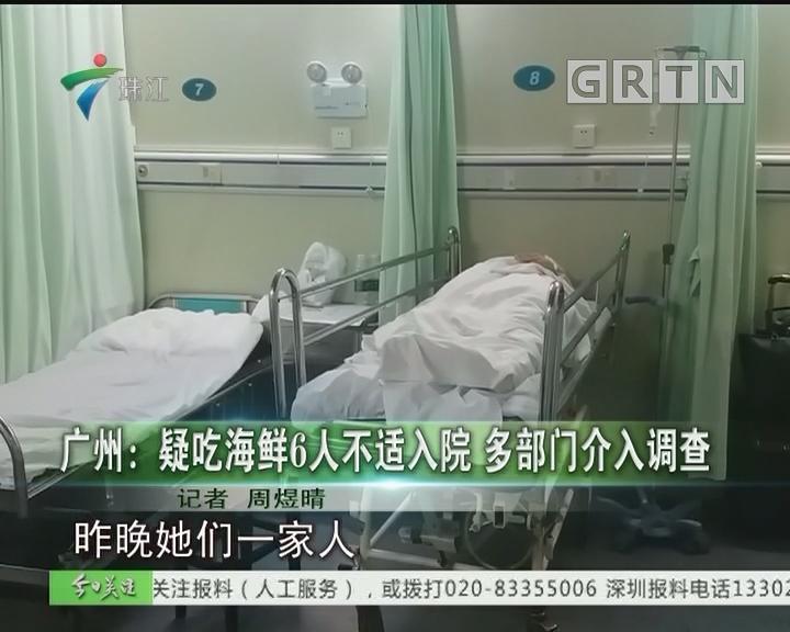 广州:疑吃海鲜6人不适入院 多部门介入调查