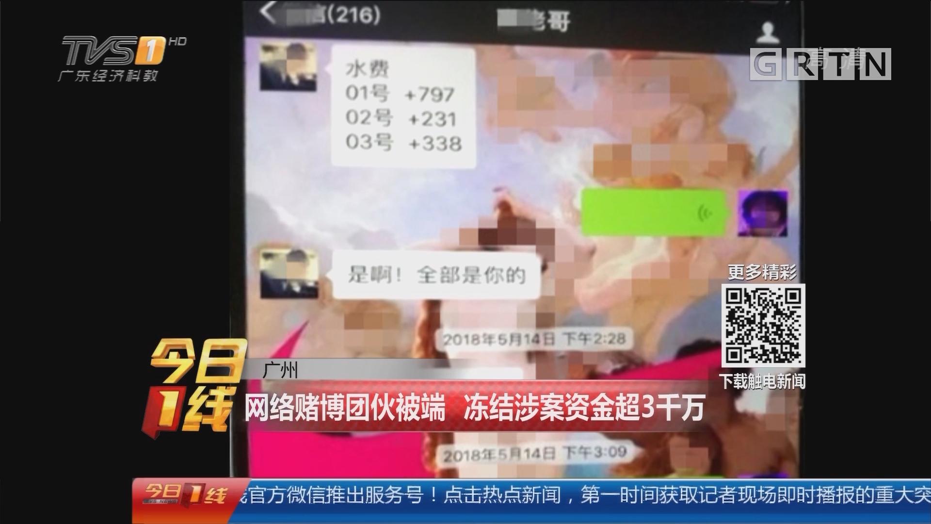 广州:网络赌博团伙被端 冻结涉案资金超3千万