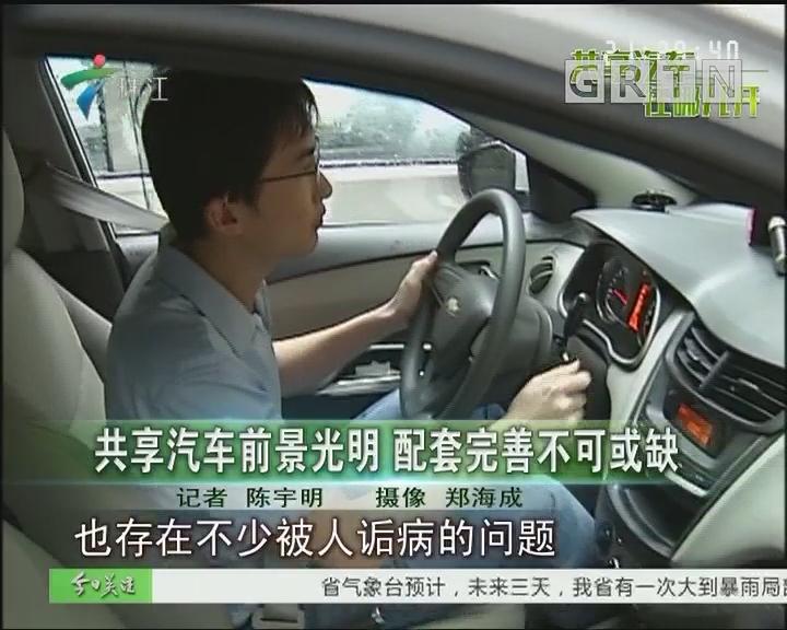 共享汽车前景光明 配套完善不可或缺