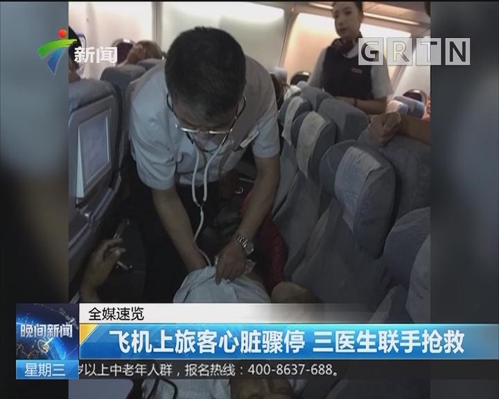 飞机上旅客心脏骤停 三医生联手抢救