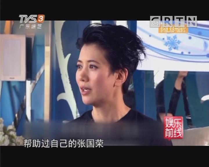 袁咏仪感激张国荣为自己着想