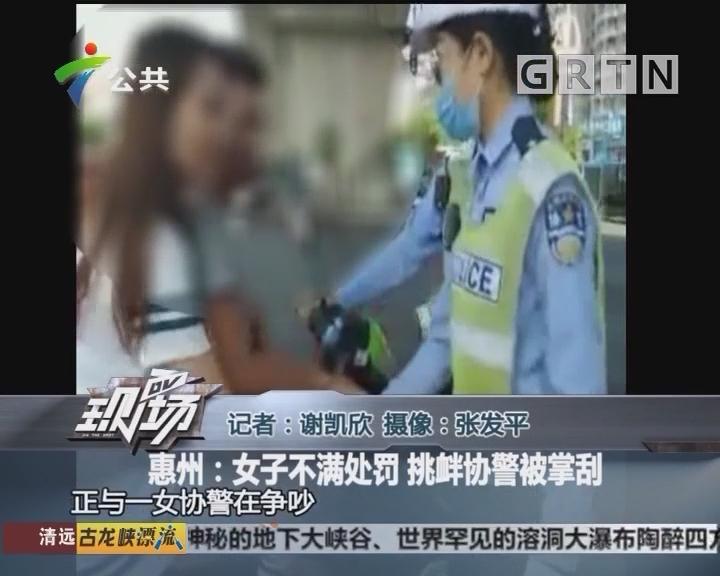 惠州:女子不满处罚 挑衅协警被掌刮