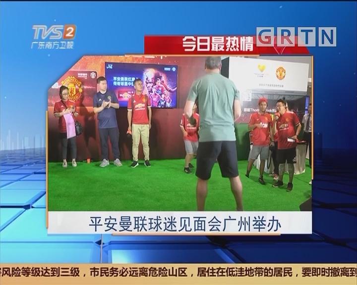 今日最热情:平安曼联球迷见面会广州举办
