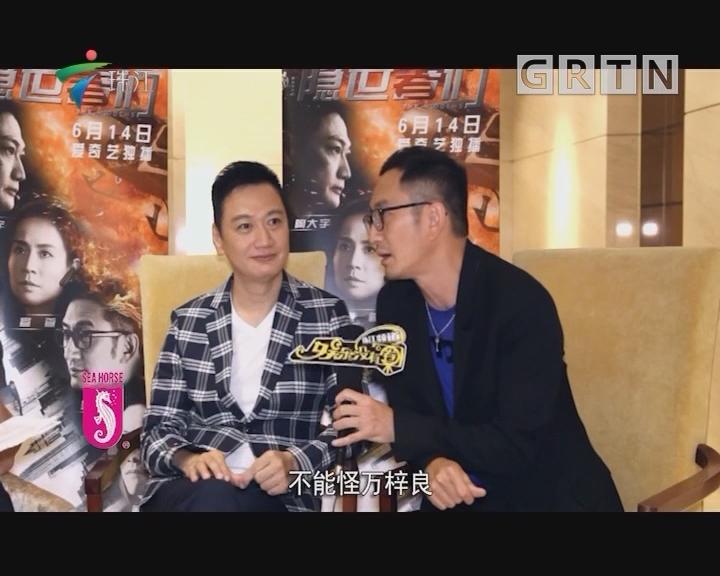吴启华陶大宇重组师奶杀手天团 大曝TVB拍剧内幕