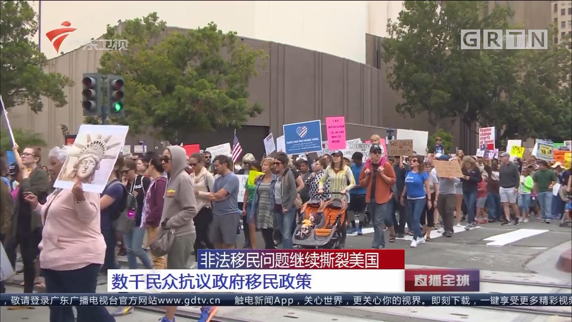 非法移民问题继续撕裂美国:数千民众抗议政府移民政策