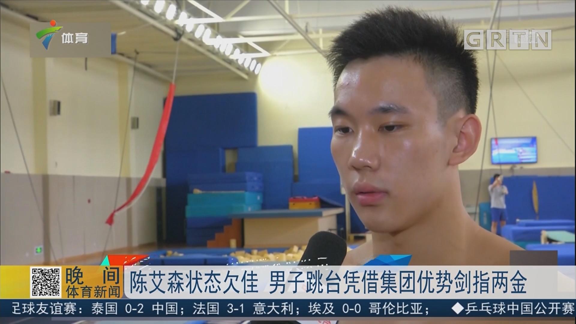 陈艾森状态欠佳 男子跳台凭借集团优势剑指两金
