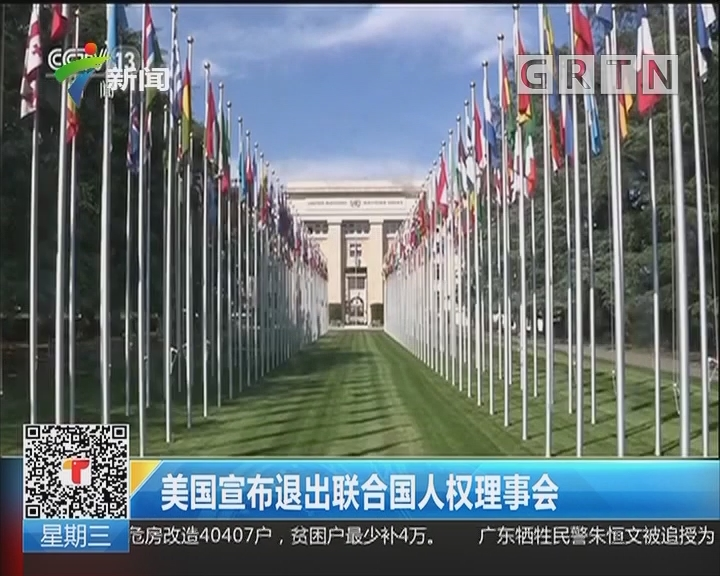 美国宣布退出联合国人权理事会
