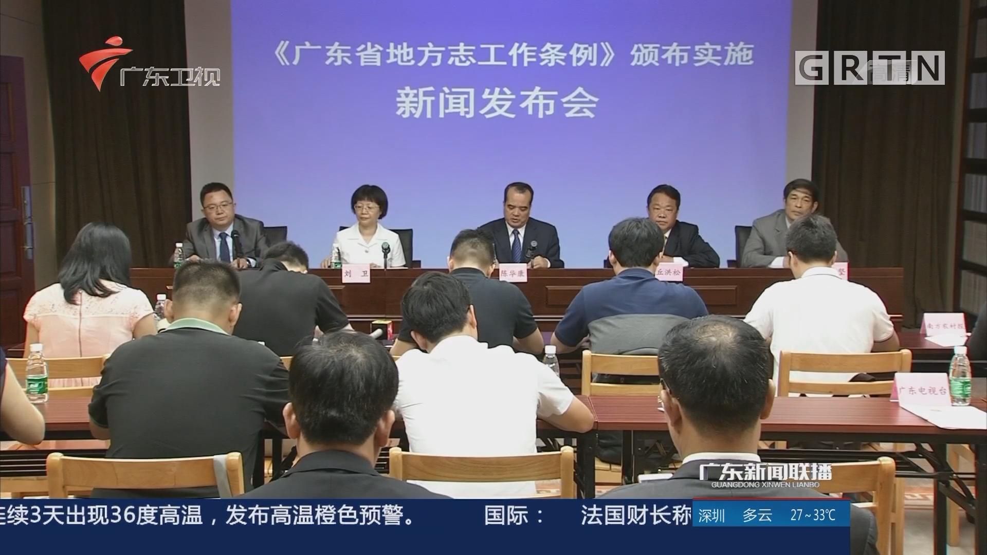 广东首部关于地方志工作的地方性法规出台