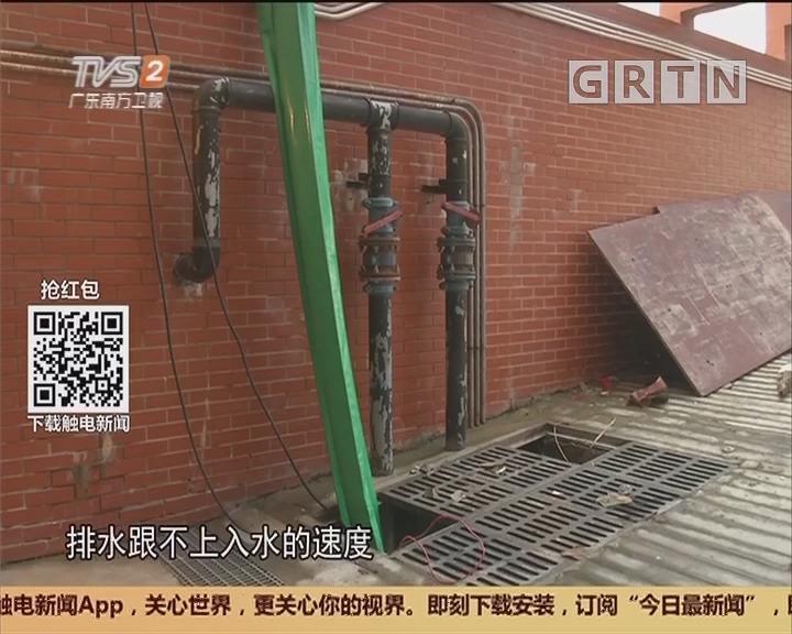 """广州:小区车库成""""水库"""" 业主爱车""""泡汤"""""""