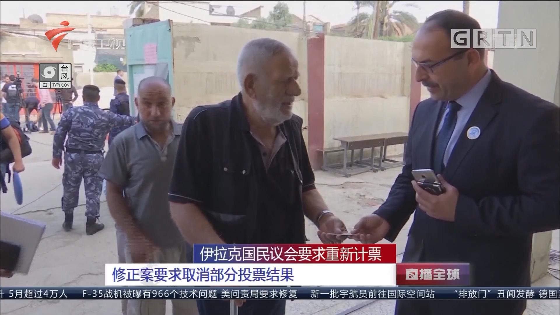 伊拉克国民议会要求重新计票:修正案要求取消部分投票结果