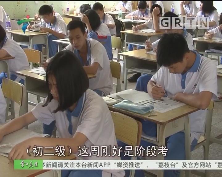 增城:过百学生课本被浸 教育部门介入