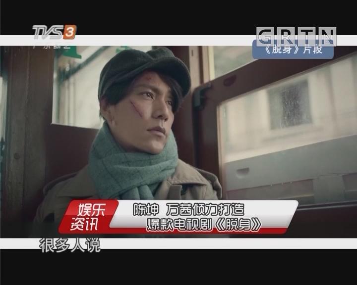 陈坤 万茜倾力打造 爆款电视剧《脱身》