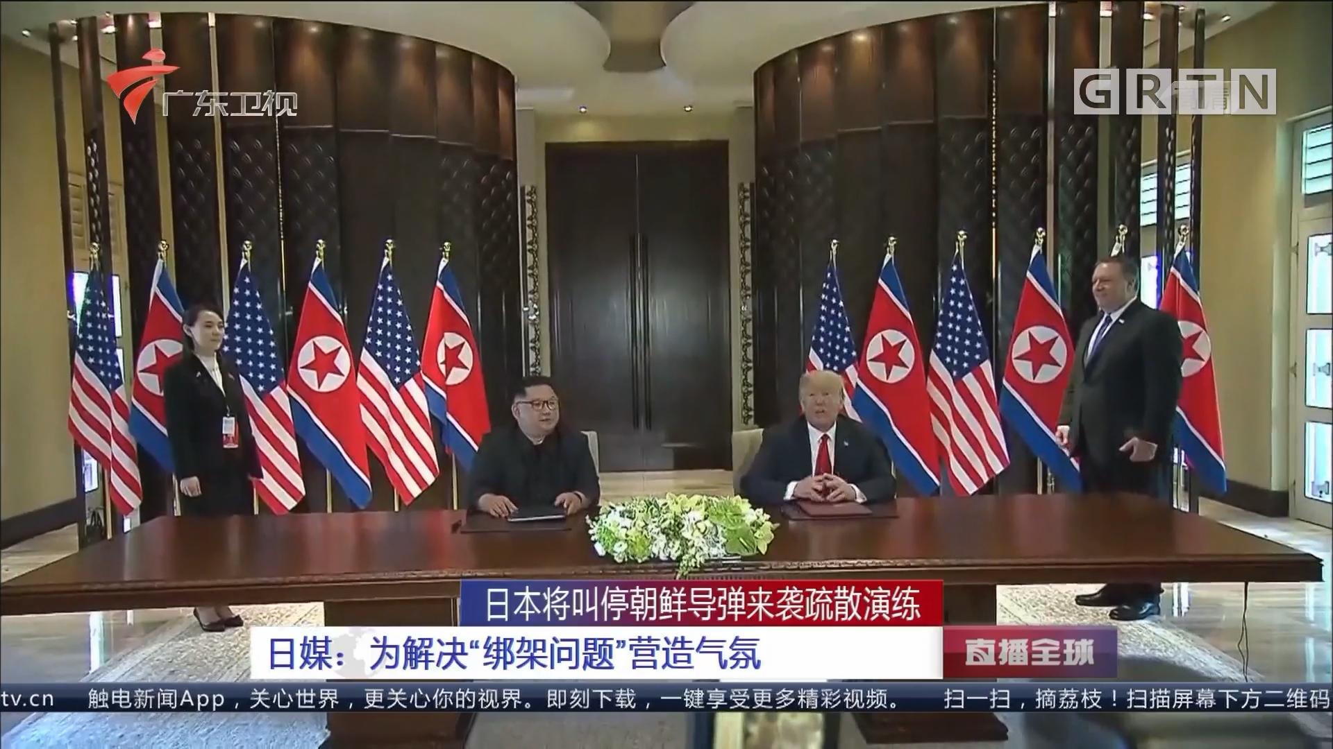 """日本将叫停朝鲜导弹来袭疏散演练 日媒:为解决""""绑架问题""""营造气氛"""