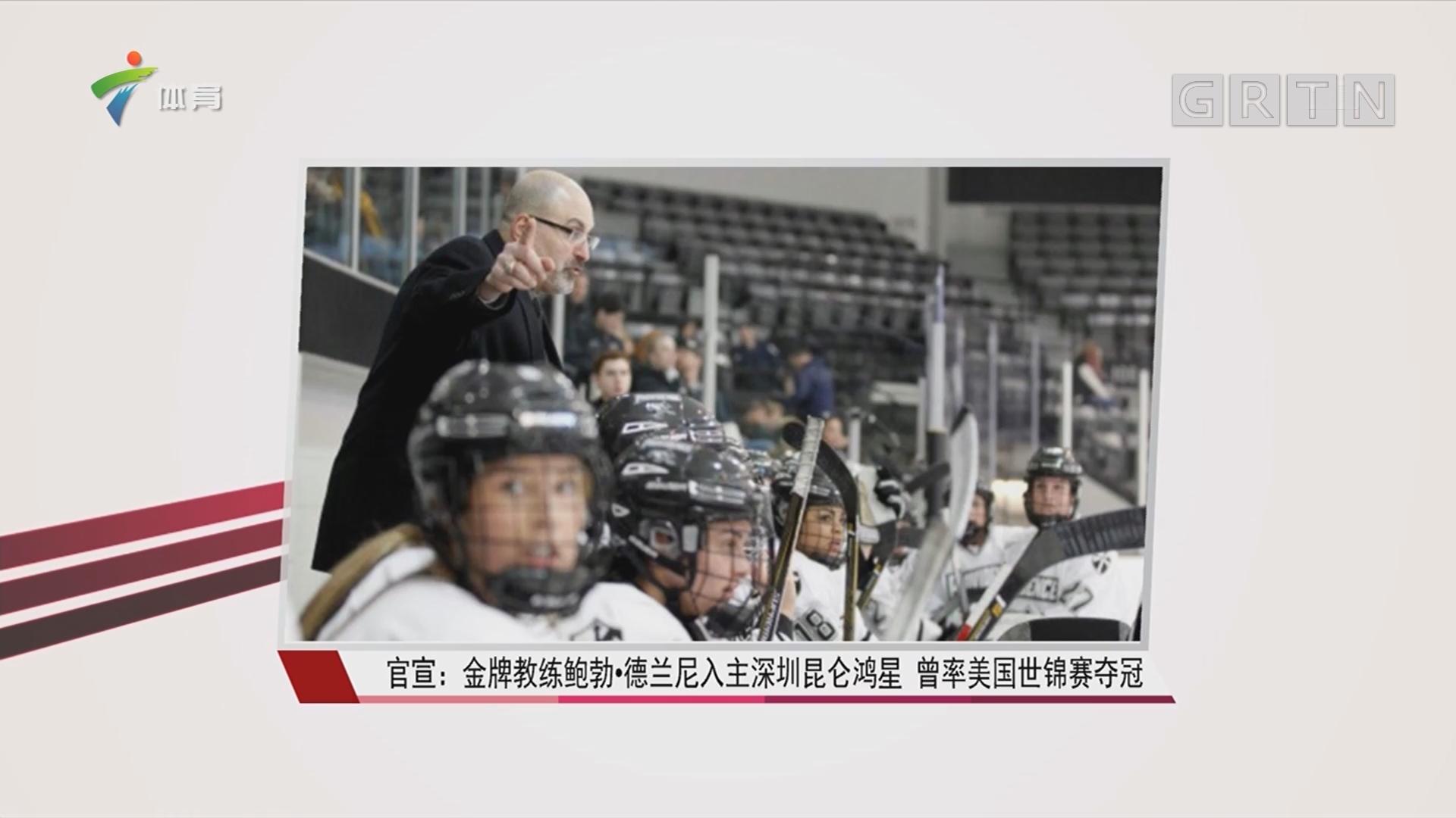 官宣:金牌教练鲍勃·德兰尼入主深圳昆仑鸿星 曾率美国世锦赛夺冠