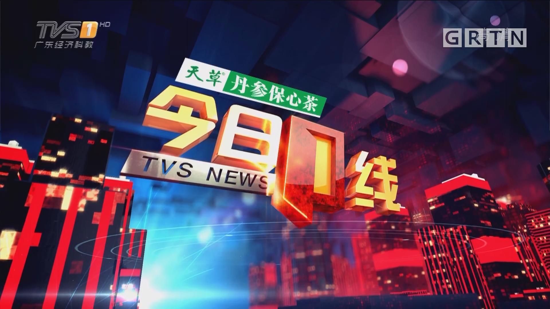 "[HD][2018-06-08]今日一线:台风""艾云尼""持续影响:粤防总启动防汛IV级应急响应"