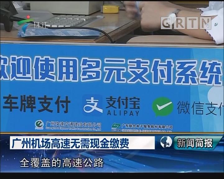 广州机场高速无需现金缴费