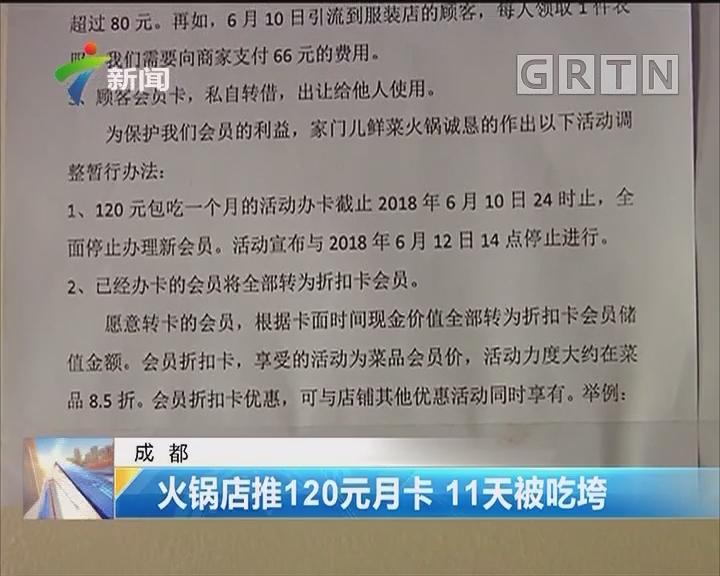 成都:火锅店推120元月卡 11天被吃垮