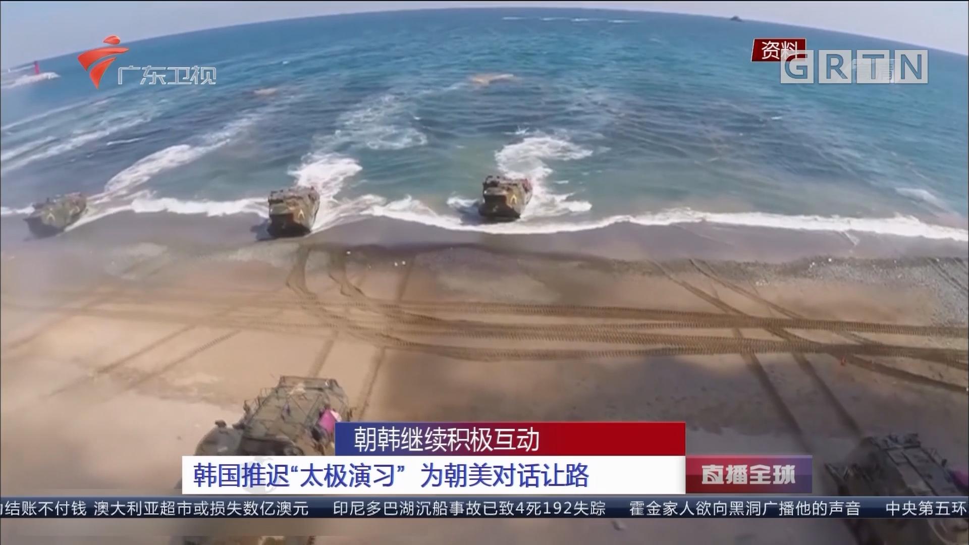 """朝韩继续积极互动:韩国推迟""""太极演习"""" 为朝美对话让路"""