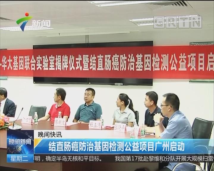 结直肠癌防治基因检测公益项目广州启动