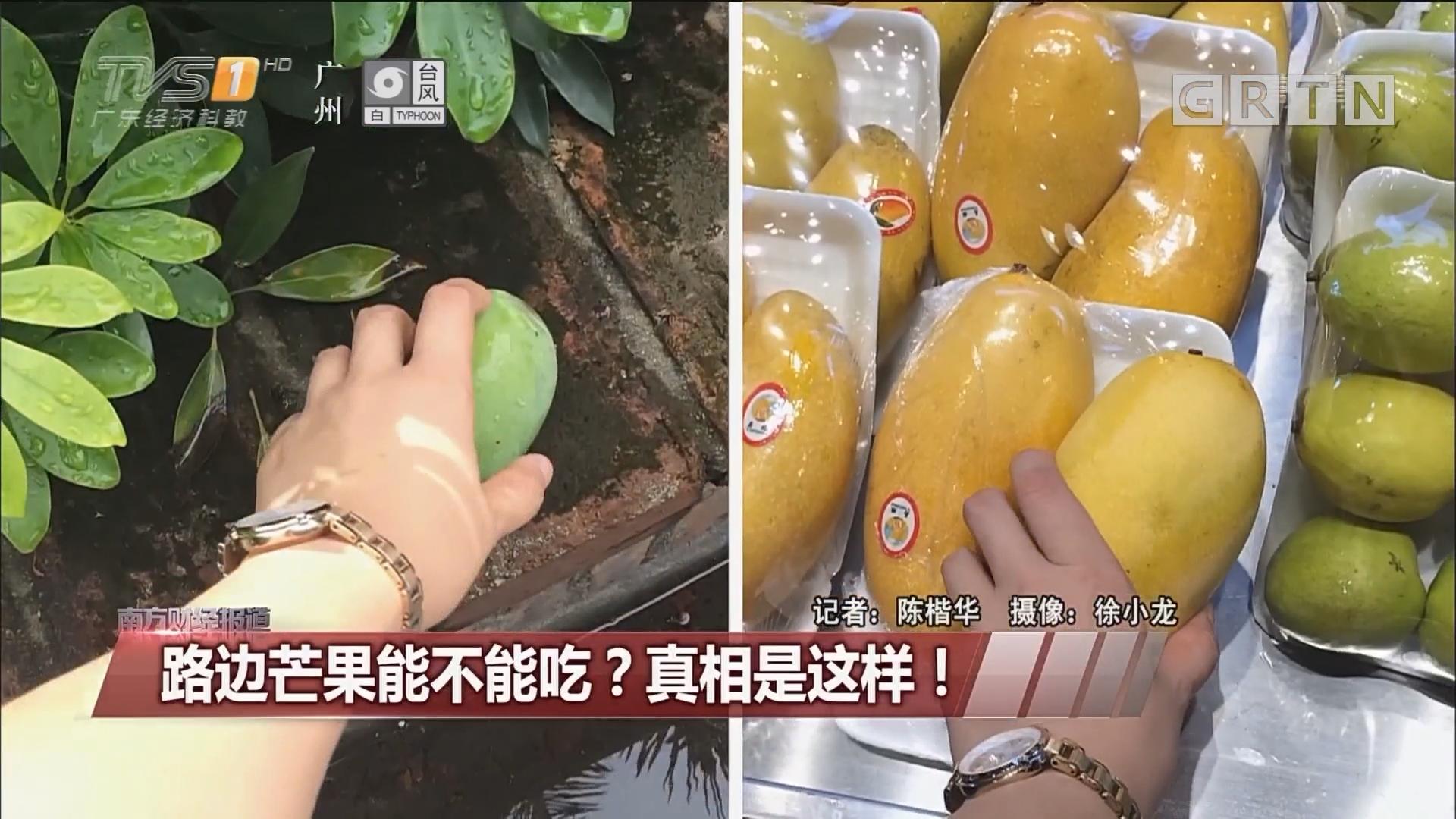 路边芒果能不能吃?真相是这样!