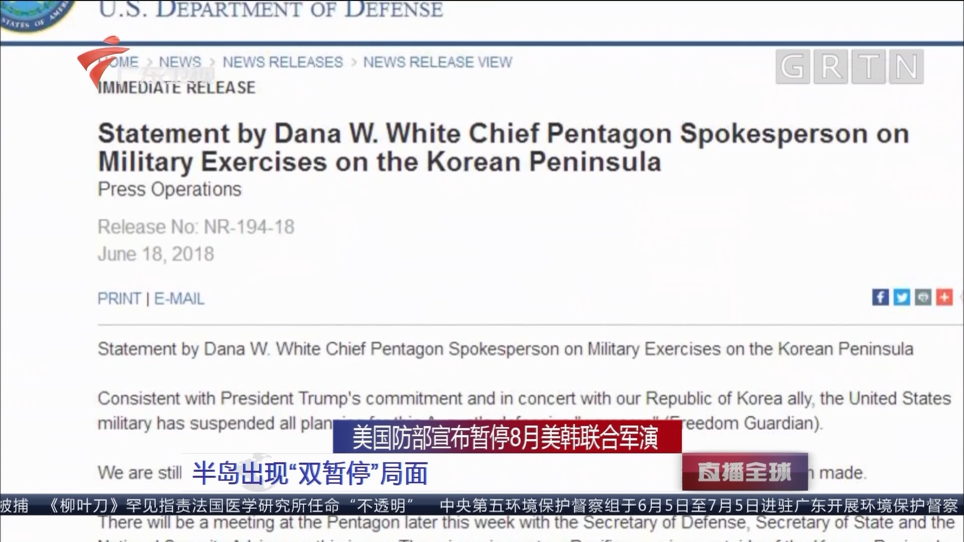 """美国防部宣布暂停8月美韩联合军演:半岛出现""""双暂停""""局面"""
