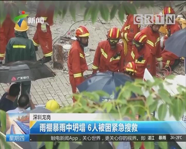 深圳龙岗:雨棚暴雨中坍塌 6人被困紧急搜救